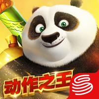 功夫熊猫官方手游