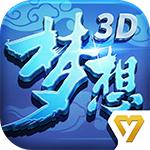 """梦想世界3D手游""""火树银花""""礼包"""
