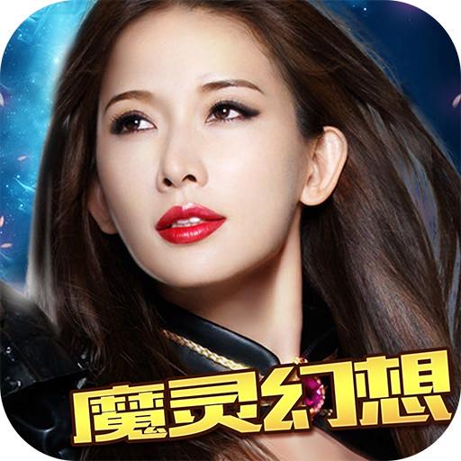 魔灵幻想-超级版
