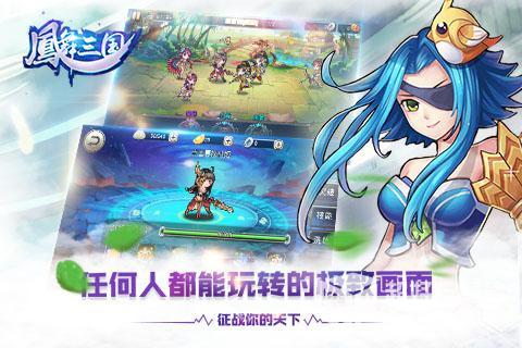 凤舞三国游戏截图