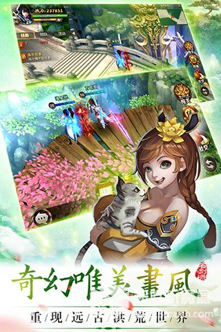 山海经之名剑录游戏截图