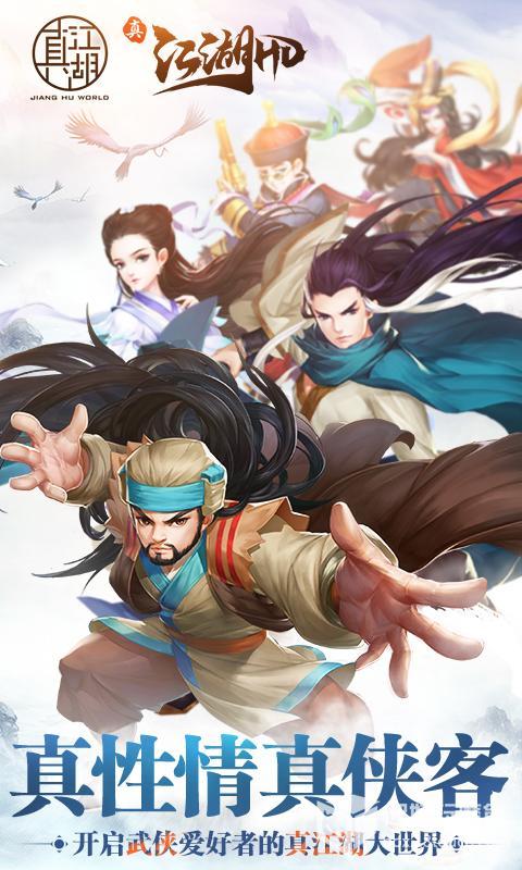 真江湖HD游戏截图