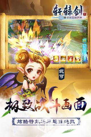 轩辕剑3手游版游戏截图