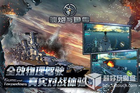 舰炮与鱼雷游戏截图