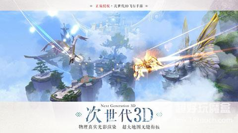 九州天空城3D游戏截图