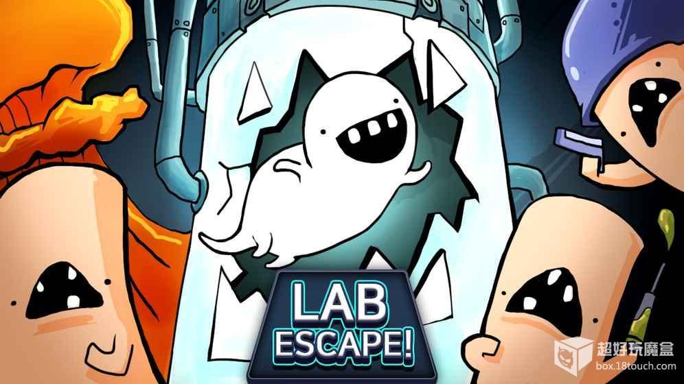 逃离实验室游戏截图
