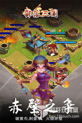 部落三国游戏截图