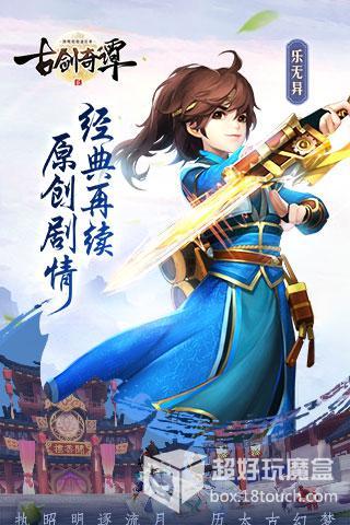 古剑奇谭二之剑逐月华游戏截图
