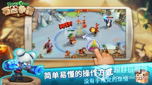 石器争霸游戏截图