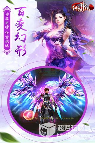 仙侠神域游戏截图