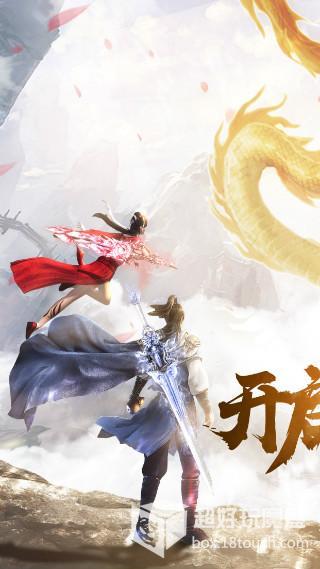 仙剑江湖游戏截图