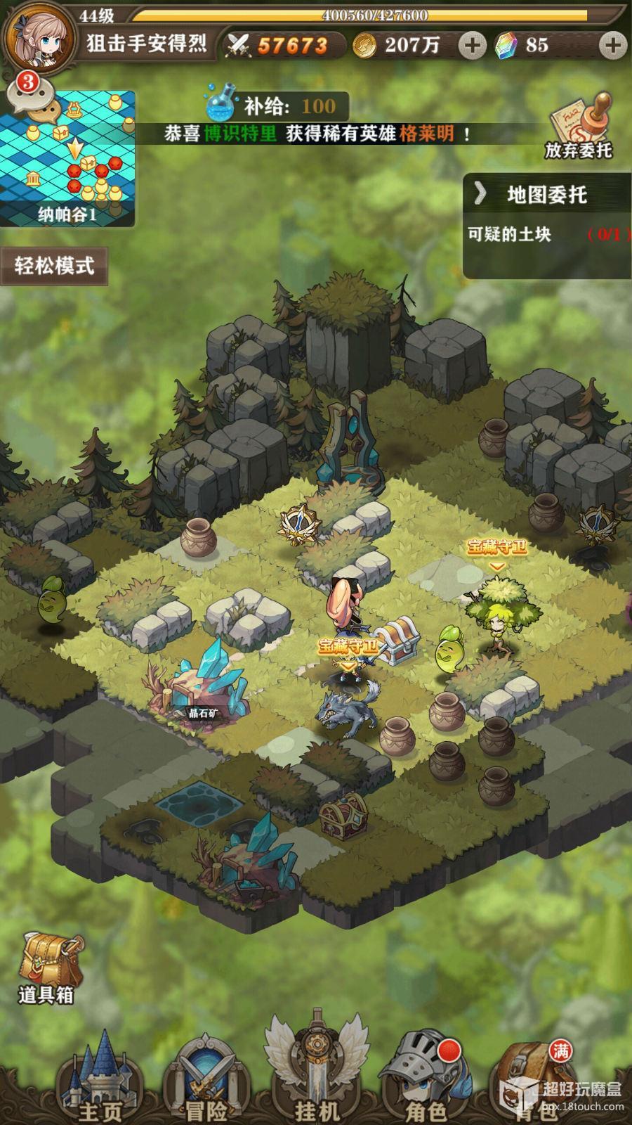 奥罗拉物语游戏截图