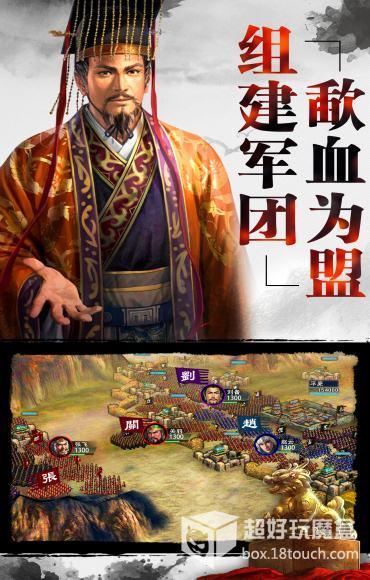 决战三国游戏截图