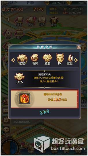 万道武神游戏截图