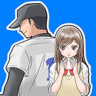 棒球女友 中文汉化版