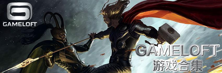 Gameloft游戏合集