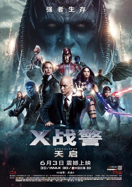 最新周末电影票房 X战警天启中国首周3.83亿