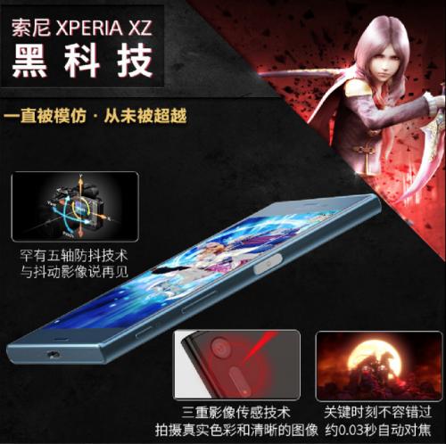索尼移动联合完美世界推出Xperia XZ《最终幻想 觉醒》限量定制版_1212509