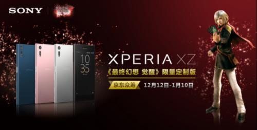 索尼移动联合完美世界推出Xperia XZ《最终幻想 觉醒》限量定制版_1212290