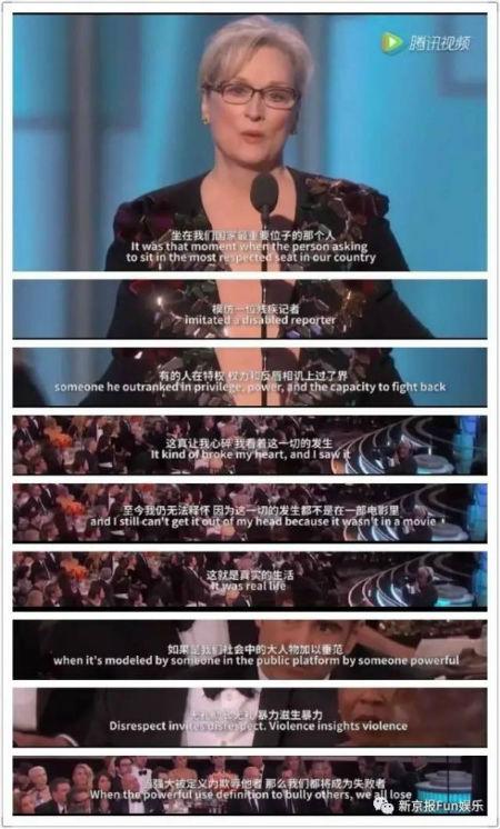 女星炮轰特朗普 梅丽尔·斯特里普2017金球奖获奖发言全文视频(3)