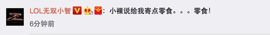 LOL小智收到好友寄来的零食,但很多网友表示:这是啥?
