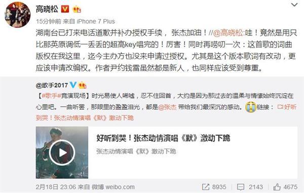 高晓松斥湖南卫视不尊重作者版权