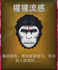 瘟疫公司猩猩流感攻略