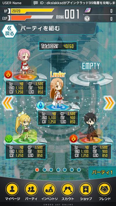 刀剑神域 APP游戏将于日本登场 事前登录可获得桐人