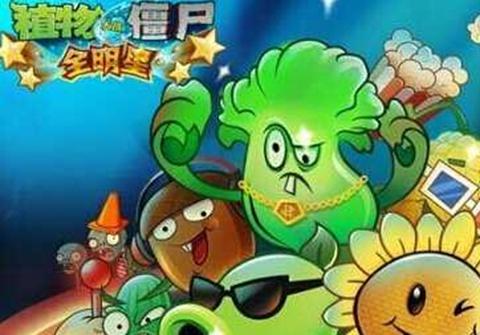 植物大战僵尸全明星 (6).jpg