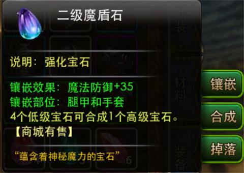 暗黑黎明宝石属性 暗黑黎明宝石搭配一览4.jpg