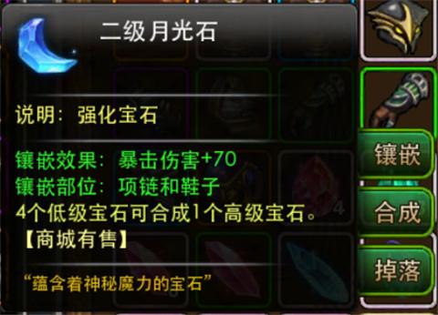 暗黑黎明宝石属性 暗黑黎明宝石搭配一览7.jpg