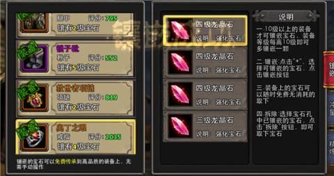 暗黑黎明宝石属性 暗黑黎明宝石搭配一览9.jpg