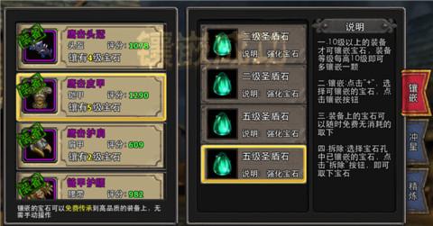 暗黑黎明宝石属性 暗黑黎明宝石搭配一览11.jpg