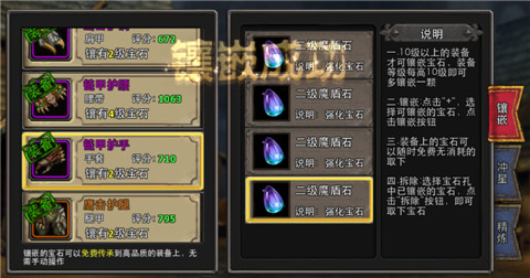 暗黑黎明宝石属性 暗黑黎明宝石搭配一览12.jpg