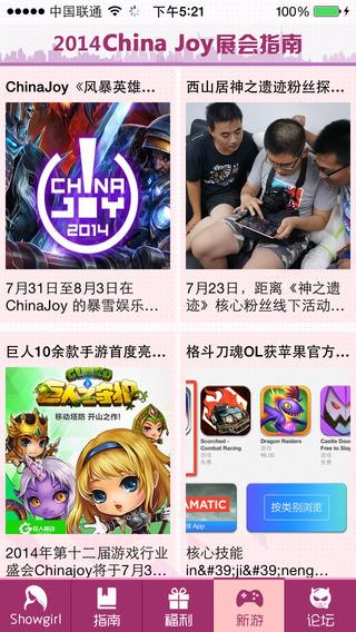 ChinaJoy展会指南