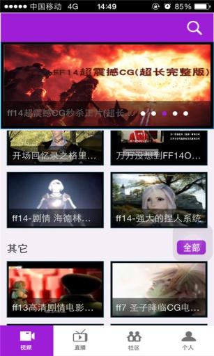 最终幻想14TV