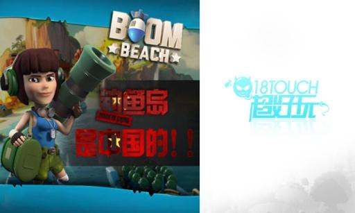 Boom Beach视频