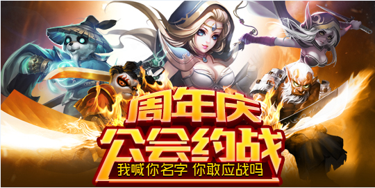 刀塔传奇周年庆1.png