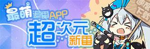 acg app