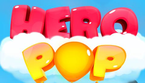 hero pop英雄泡泡攻略大全
