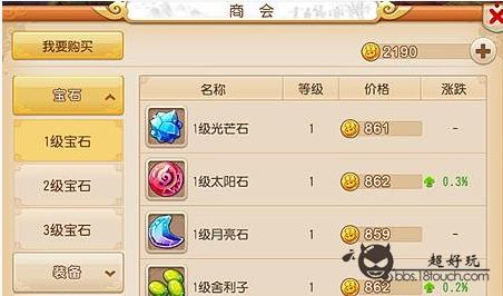 梦幻西游手游宝石.jpg
