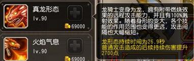 龙骑士技能真龙形态.png