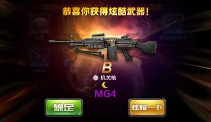 全民突击机枪测试之MG4