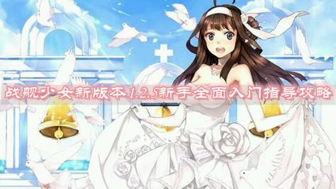 战舰少女新版本1.2.5新手全面入门指导攻略.jpg