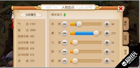 梦幻西游手游54级龙宫大致属性.jpg