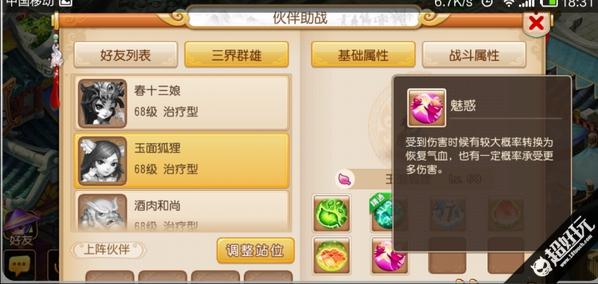 梦幻西游手游玉面狐狸.jpg