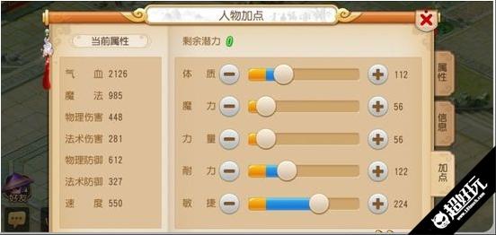 梦幻西游手游方寸加点2.jpg
