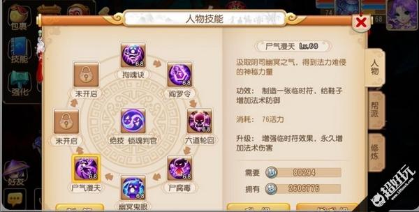 梦幻西游手游卡级和端游区别.jpg