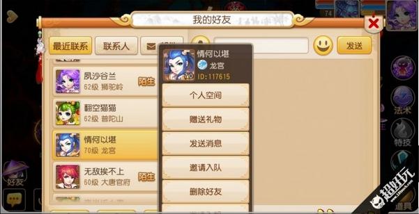 梦幻西游手游69卡级还是升级.jpg