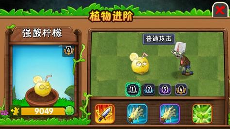 植物大战僵尸2强酸柠檬植物进阶效果一览.jpg